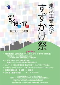 e000426_suzukakesai2015_poster.jpg