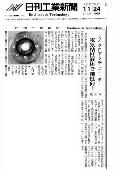 press_20141124_yoshida_rev2.jpg