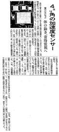 press_20141204_yamane_rev.jpg