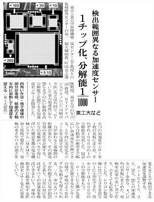 press_20141205_yamane.jpg
