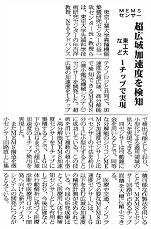 press_20141209_yamane.jpg
