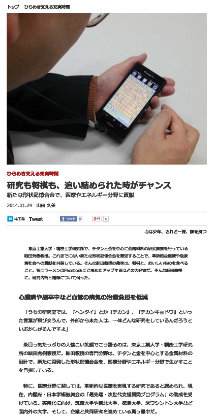 press_hosoda_20140129a.jpg