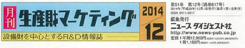 seikenkoukai2014_reported.jpg