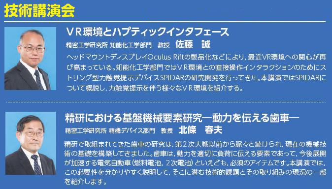 seikenkoukai2015_lectures.jpg