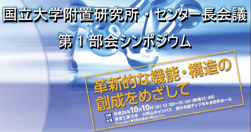 symposium2013_a.jpg