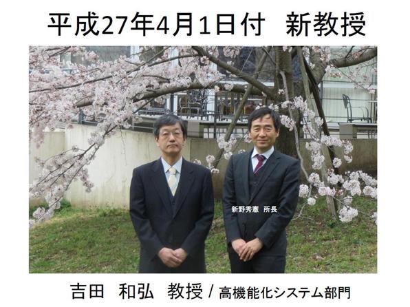 tyakunin2015_yoshida1.jpg